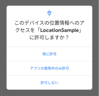 アプリで位置情報へのアクセスを許可する