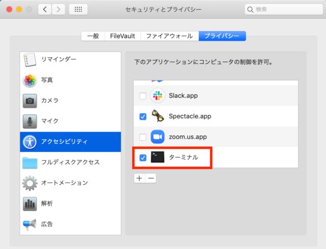 macOS アクセシビリティの設定をする