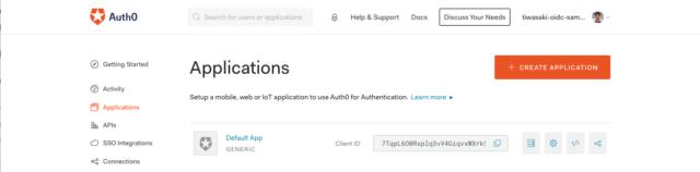 アプリケーション一覧画面の画面ショット