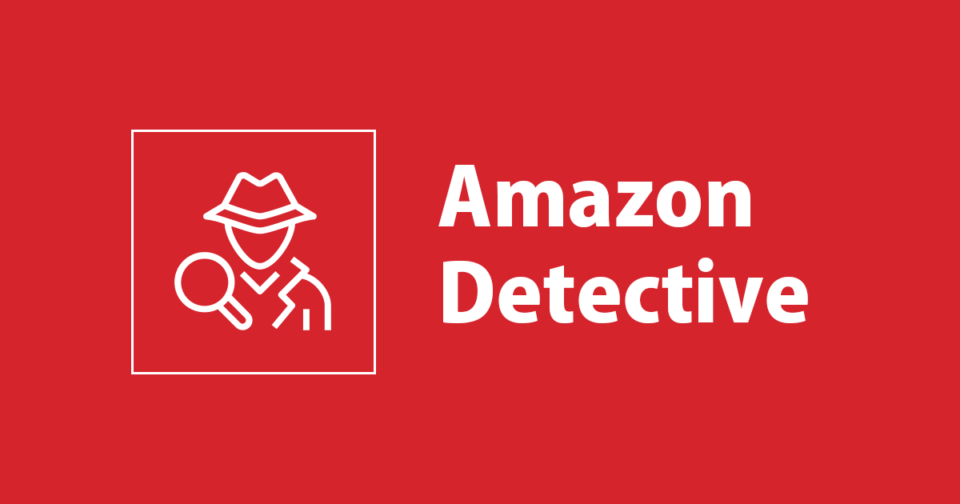 [神ツール]セキュリティインシデントの調査が捗るAmazon DetectiveがGAしたのでメリットとオススメの使い方を紹介します