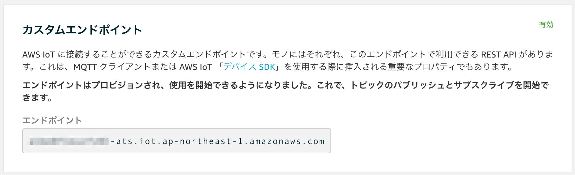 AWS IoTのエンドポイント