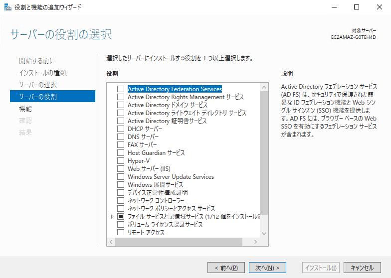 Windows Serverへ「役割と機能」をインストールするいくつかの方法 ...