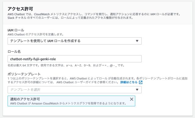 ChatbotのIAMロールを作成する