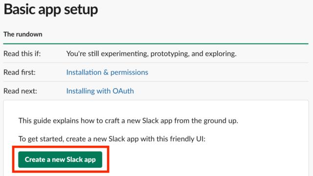 Slackのアプリを新規作成する