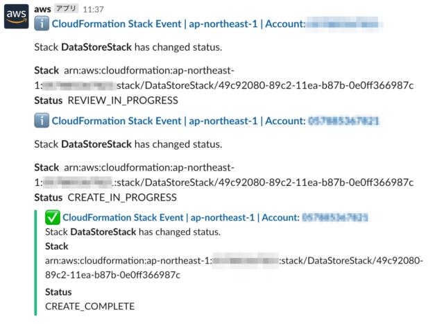 CloudFormationのスタックイベントがSlackに通知される
