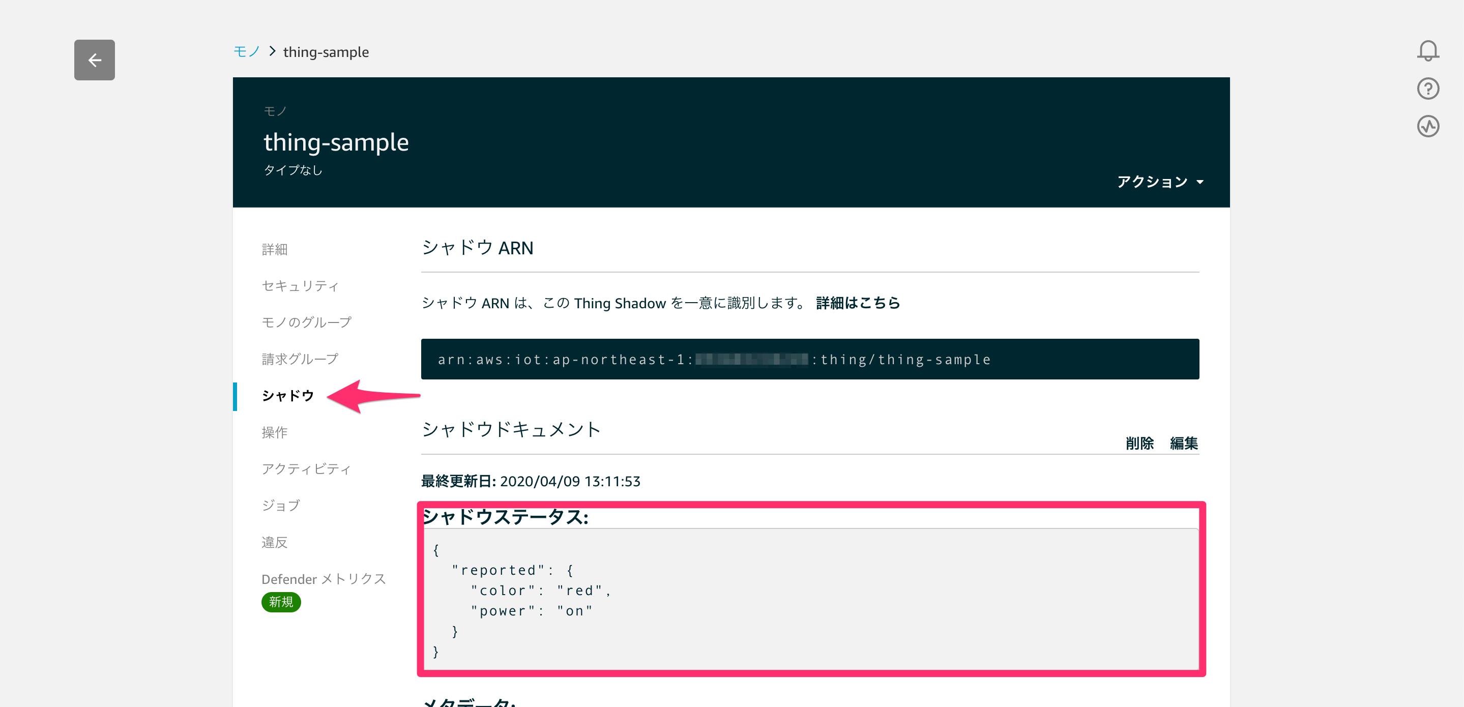 AWS IoT Core シャドウ