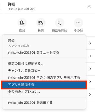 Slackのチャンネルにアプリを追加する