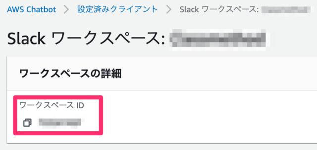 SlackワークスペースのIDを確認する
