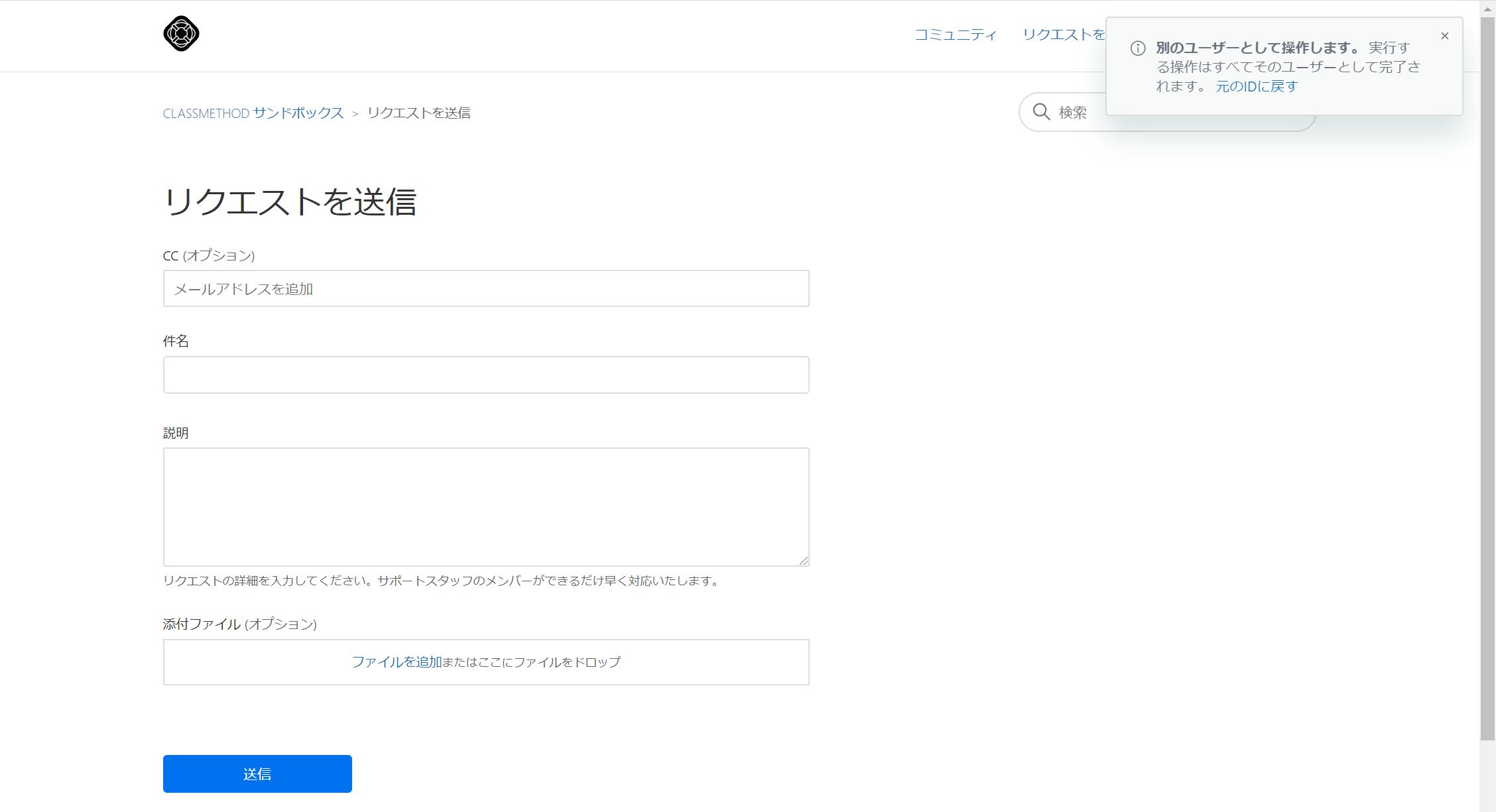 Web フォーム 対応 チケット