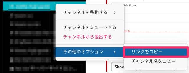 SlackチャンネルIDを確認する