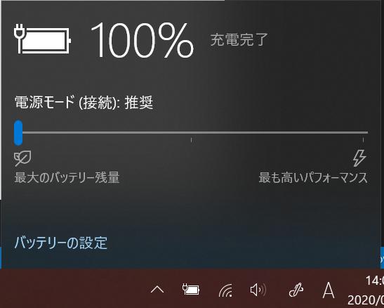 Windows 10: 電源モード設定