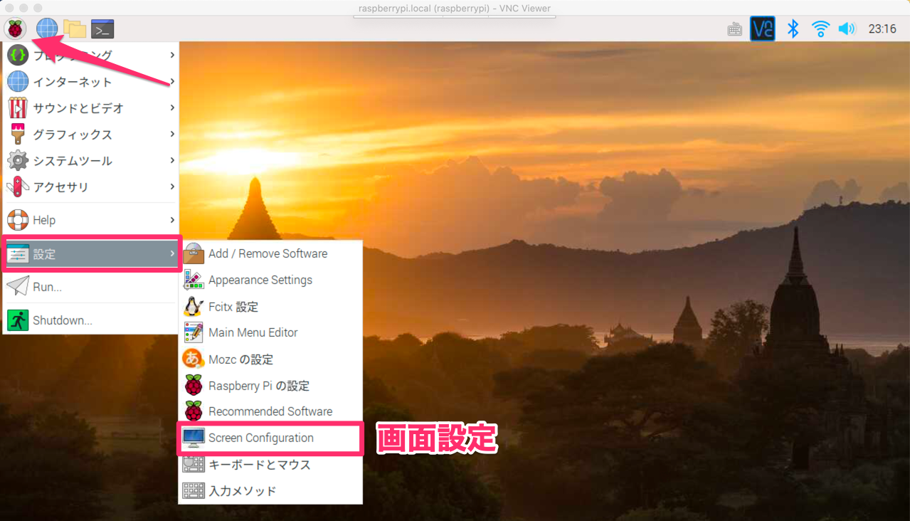 Raspberry Pi 4 画面設定