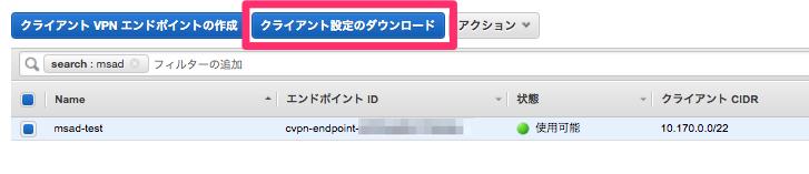 33-download-vpn-config