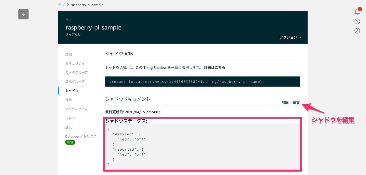 AWS IoT シャドウ編集