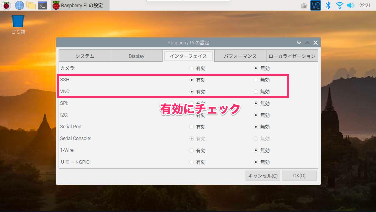 Raspberry Pi 4 インターフェイス設定