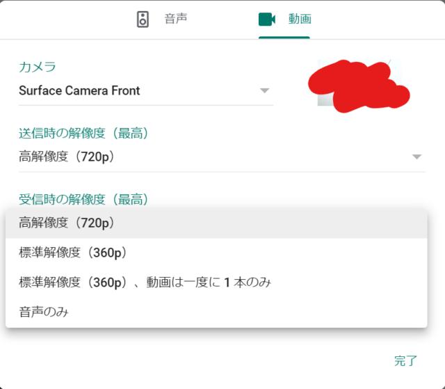 Meet 設定変更