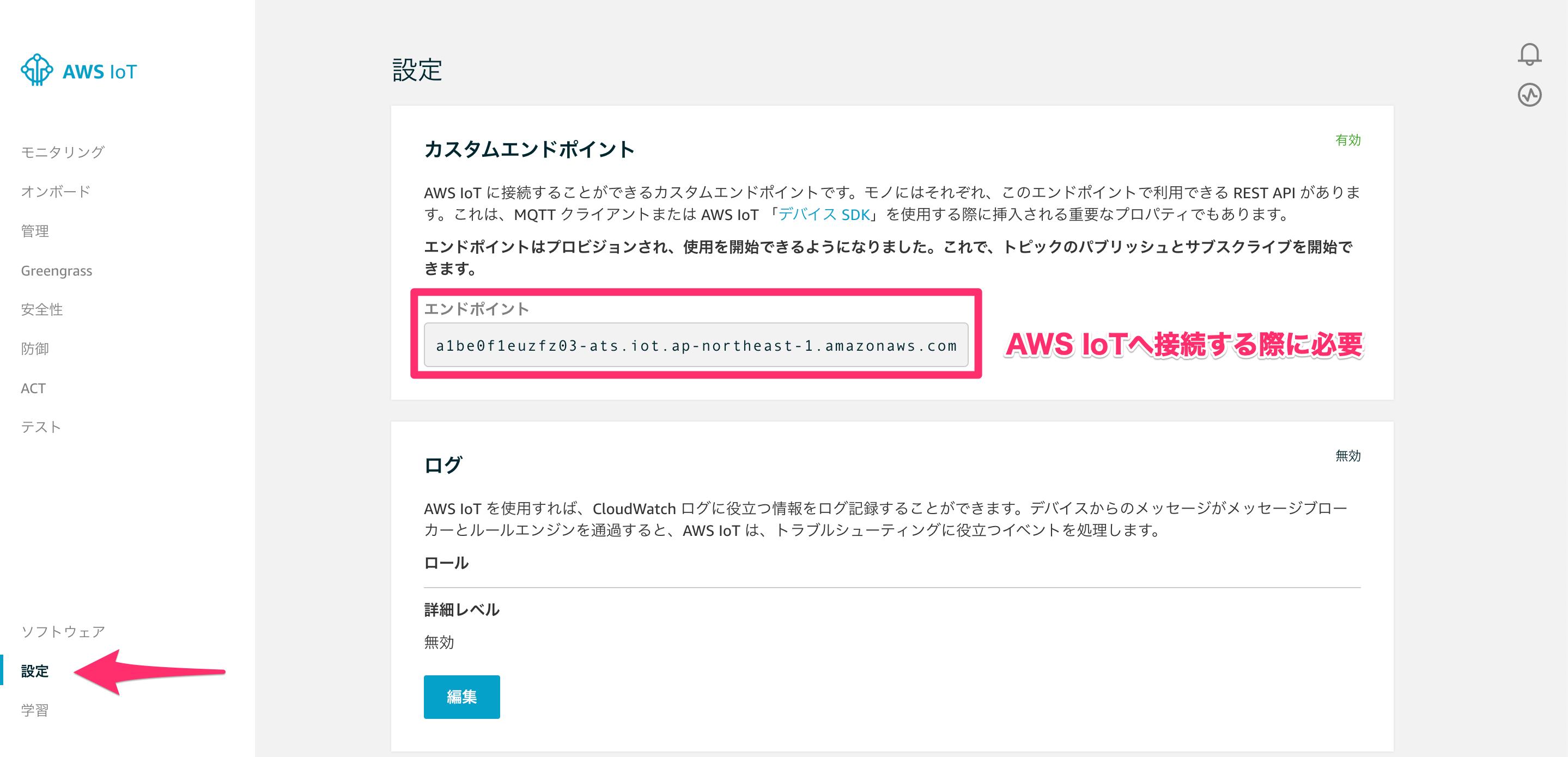 AWS IoT Core エンドポイント