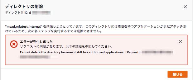 73-delete-error
