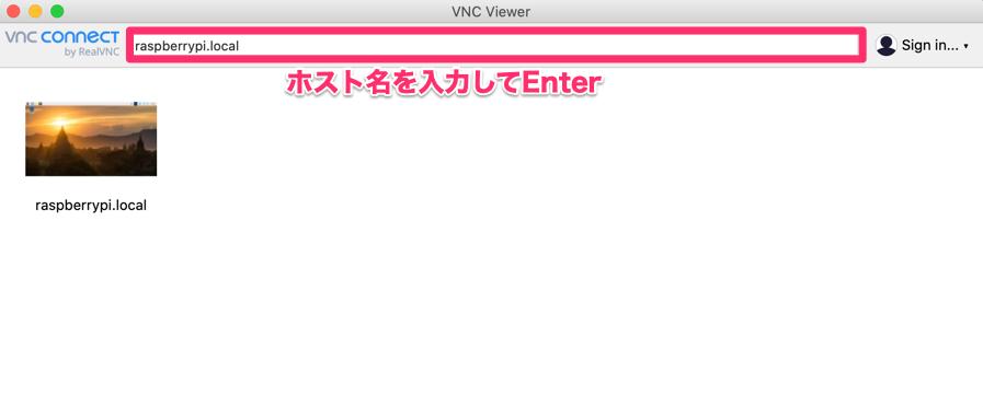 VNC Viewer ホスト名入力