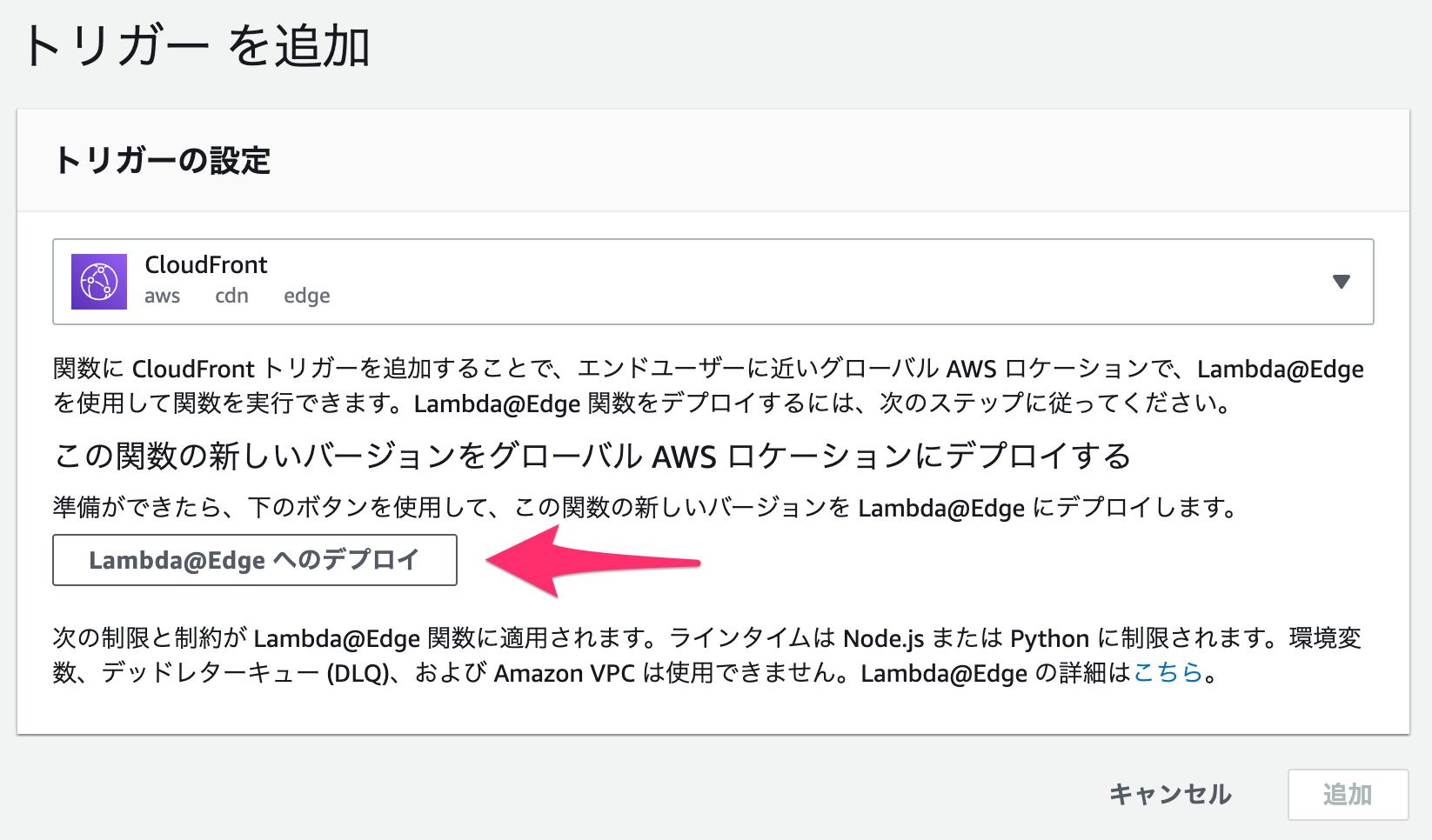 Lambda@Edgeへデプロイのボタン