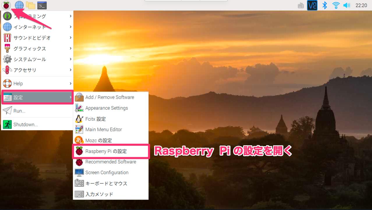Raspberry Pi 4 設定