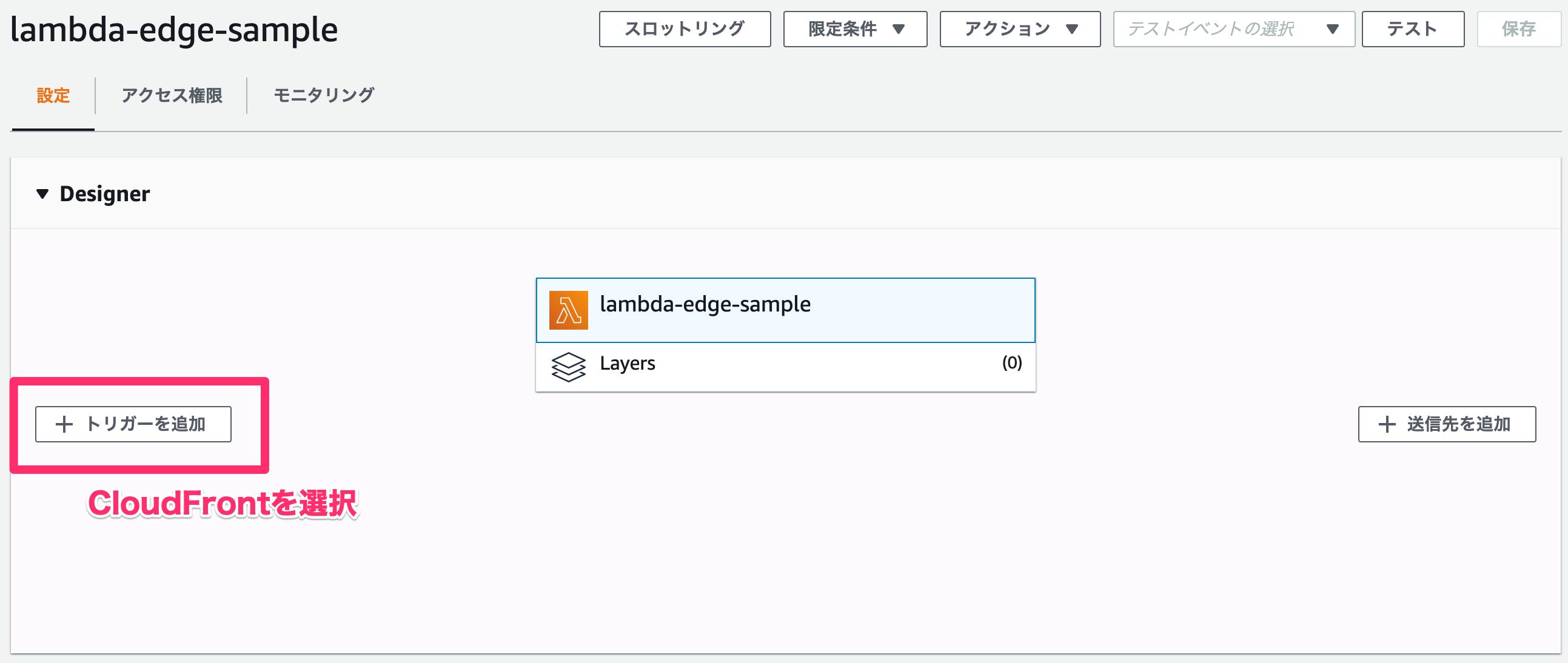 LambdaのトリガーにCloudFrontを設定