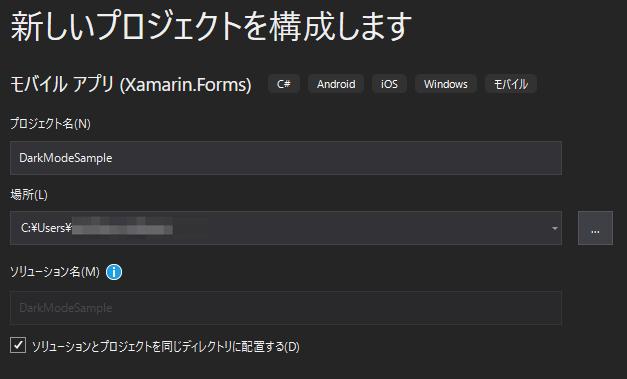 Xamarin.Formsプロジェクトを作成する