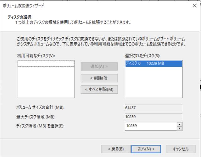 EC2 Windowsのストレージ(EBSボリューム)の容量を拡張する手順