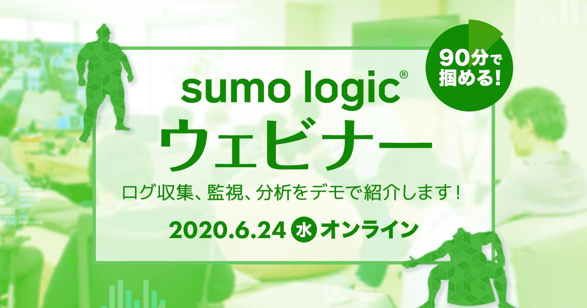 Sumo Logic ウェビナー