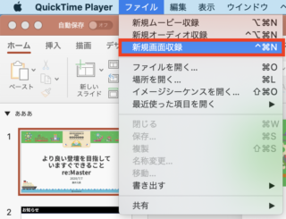 QuickTime Playerで画面収録する