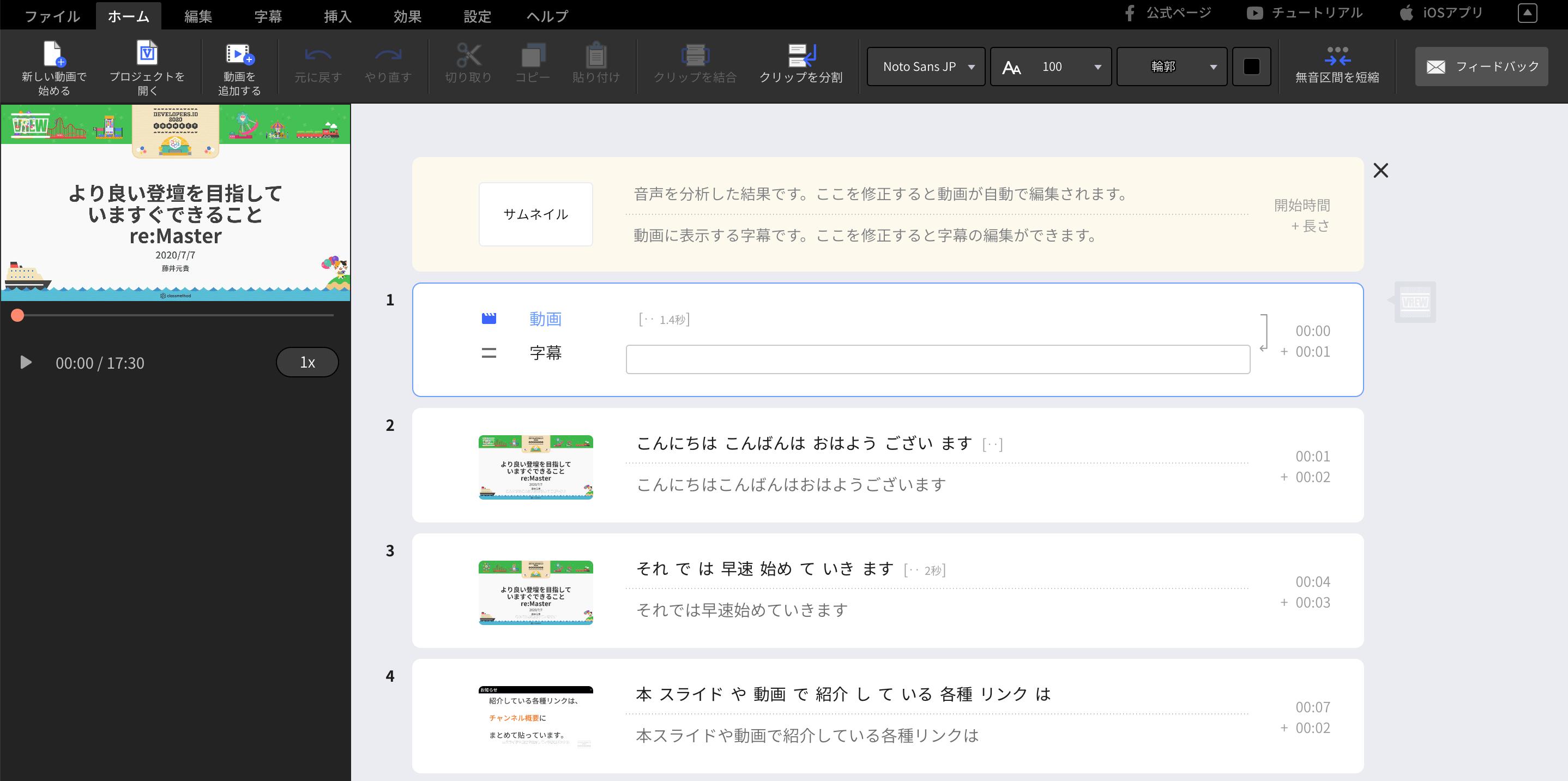 字幕 Vrew