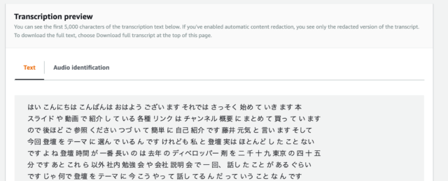 Amazon Transcribeの結果(プレビュー表示)