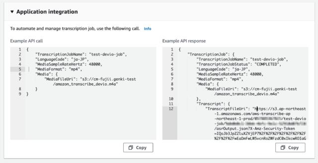 Amazon Transcribeの結果のJSONファイルを取得する
