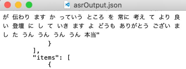 Amazon Transcribeの結果(JSONファイル)