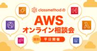AWSオンライン相談会
