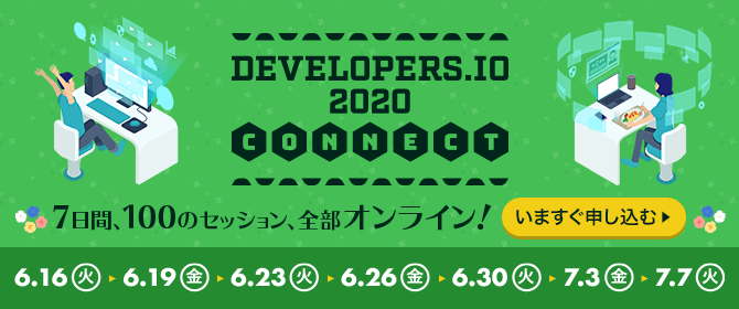 Developer.IO 2020 Connect の案内画像。7日間、100のセッション、全部オンライン!