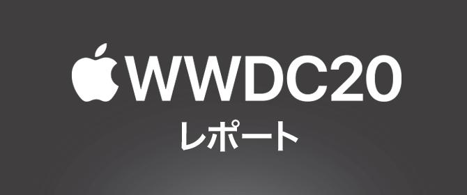 WWDCシリーズ アッパーバナー