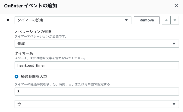 AWS IoT Eventsのイベントを変更する