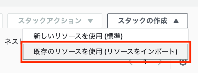 CloudFormationで既存リソースをインポートする