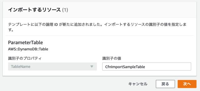 CloudFormationでインポートするDynamoDBテーブル名を入力する