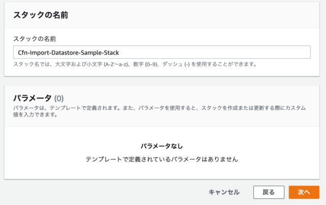 CloudFormationで作成するスタック名を入力する