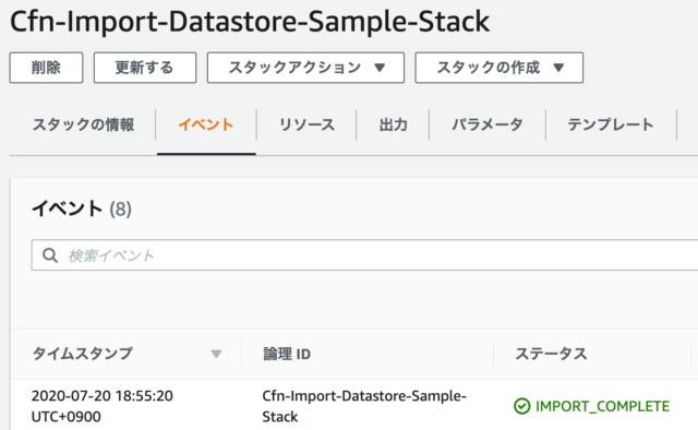 CloudFormationで既存リソースのインポートが成功した様子