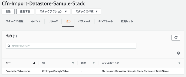 CloudFormationでOutputsが成功した様子