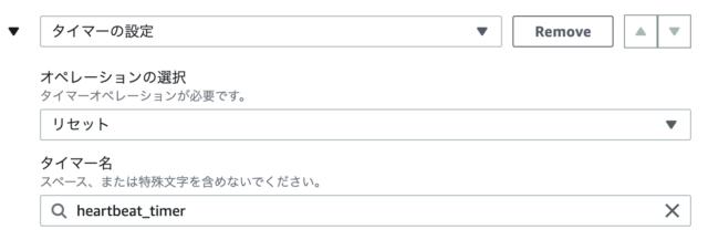 online状態のOnInputを設定する(アクション)