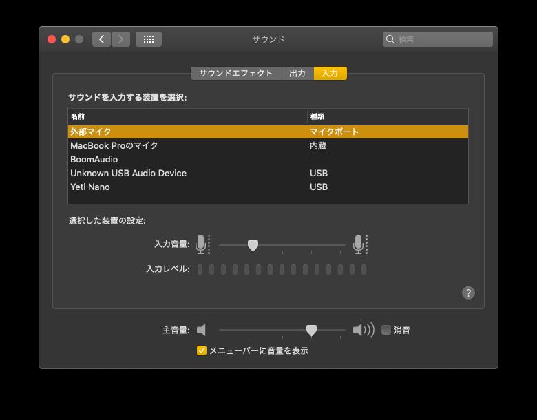 Macのサウンド入力調整