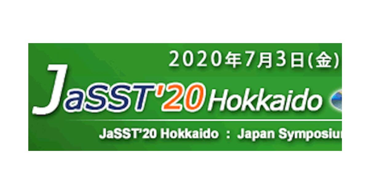JaSST20北海道
