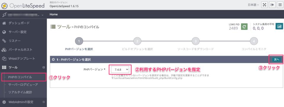 PHPのコンパイル