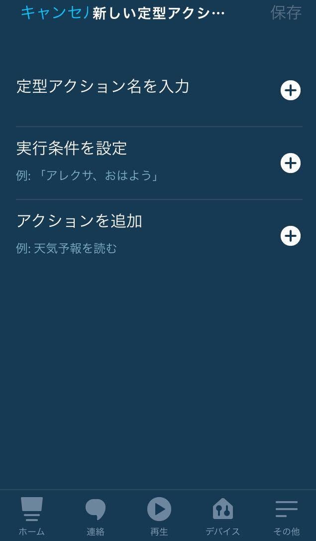 iOS向けAlexaアプリの新しい定型アクション画面