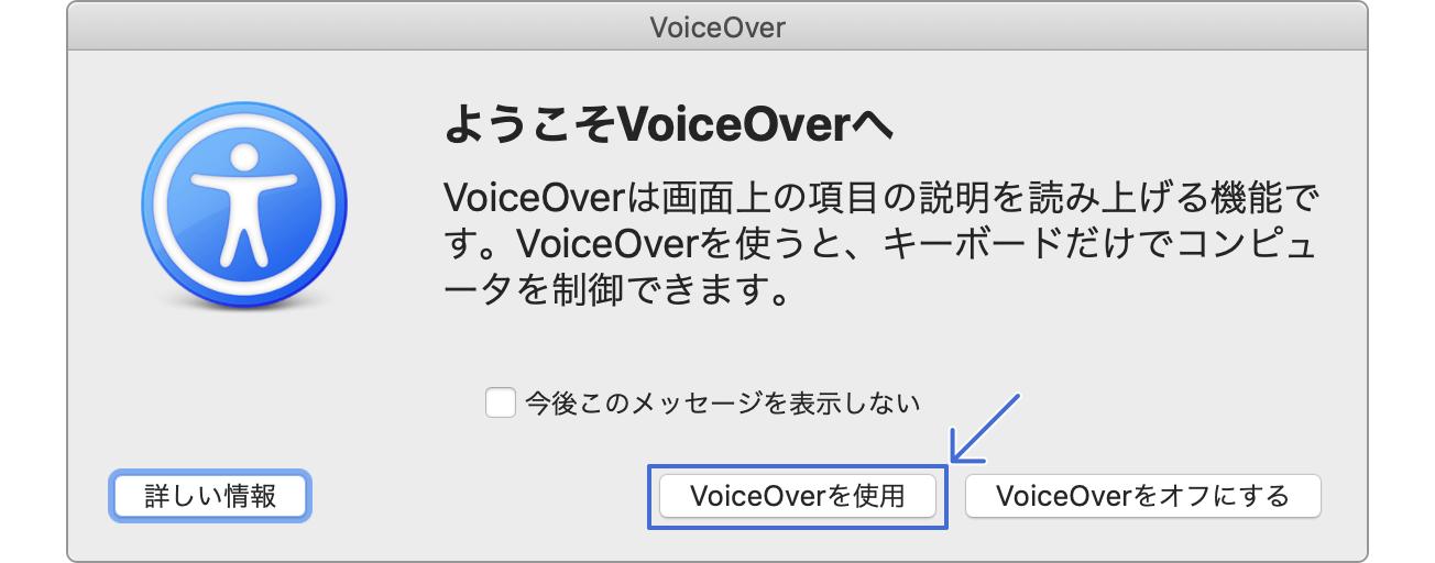 ようこそVoiceOverへウィンドウのVoiceOverを使用ボタンを押す