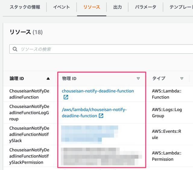 CloudFormationのリソースIDを確認する